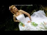 «ПАРАД НЕВЕСТ 2012!!!» под музыку Руссо Аврам - Раз,и ты в белом платье, два, в моих объятьях,три,гори,ночь до зари). Picrolla